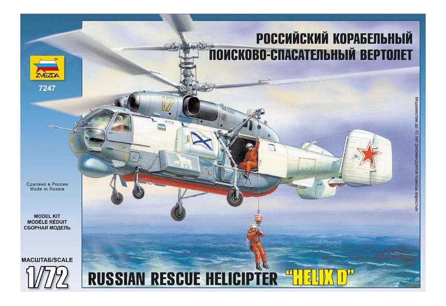 Модель для сборки Zvezda Вертолет Ка-27Пс