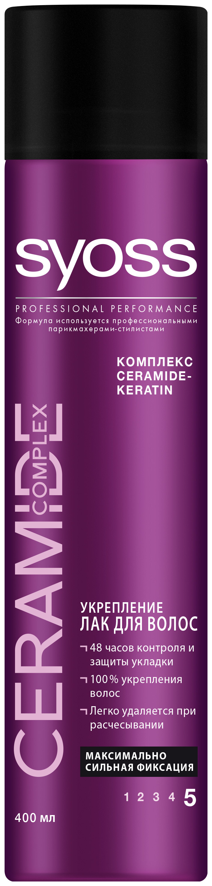 Лак для волос SYOSS Ceramide Complex Укрепление максимально сильная фиксация 400 мл
