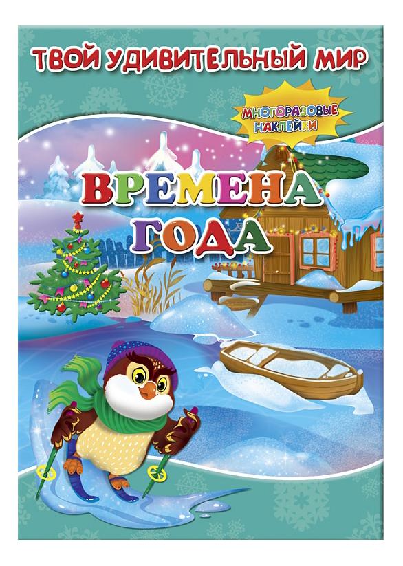 Купить Времена года, Книжка Геодом Времена Года, Книги по обучению и развитию детей