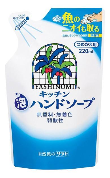 Жидкое мыло Yashinomi Для рук 220 мл