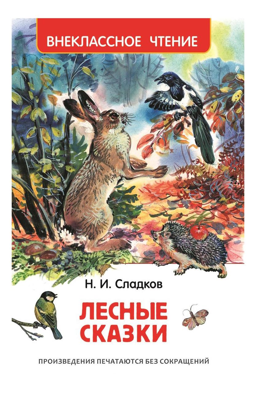 Купить Лесные сказки, Книжка Росмэн лесные Сказки, Детская художественная литература
