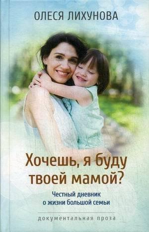 Книга Хочешь, Я Буду твоей Мамой?