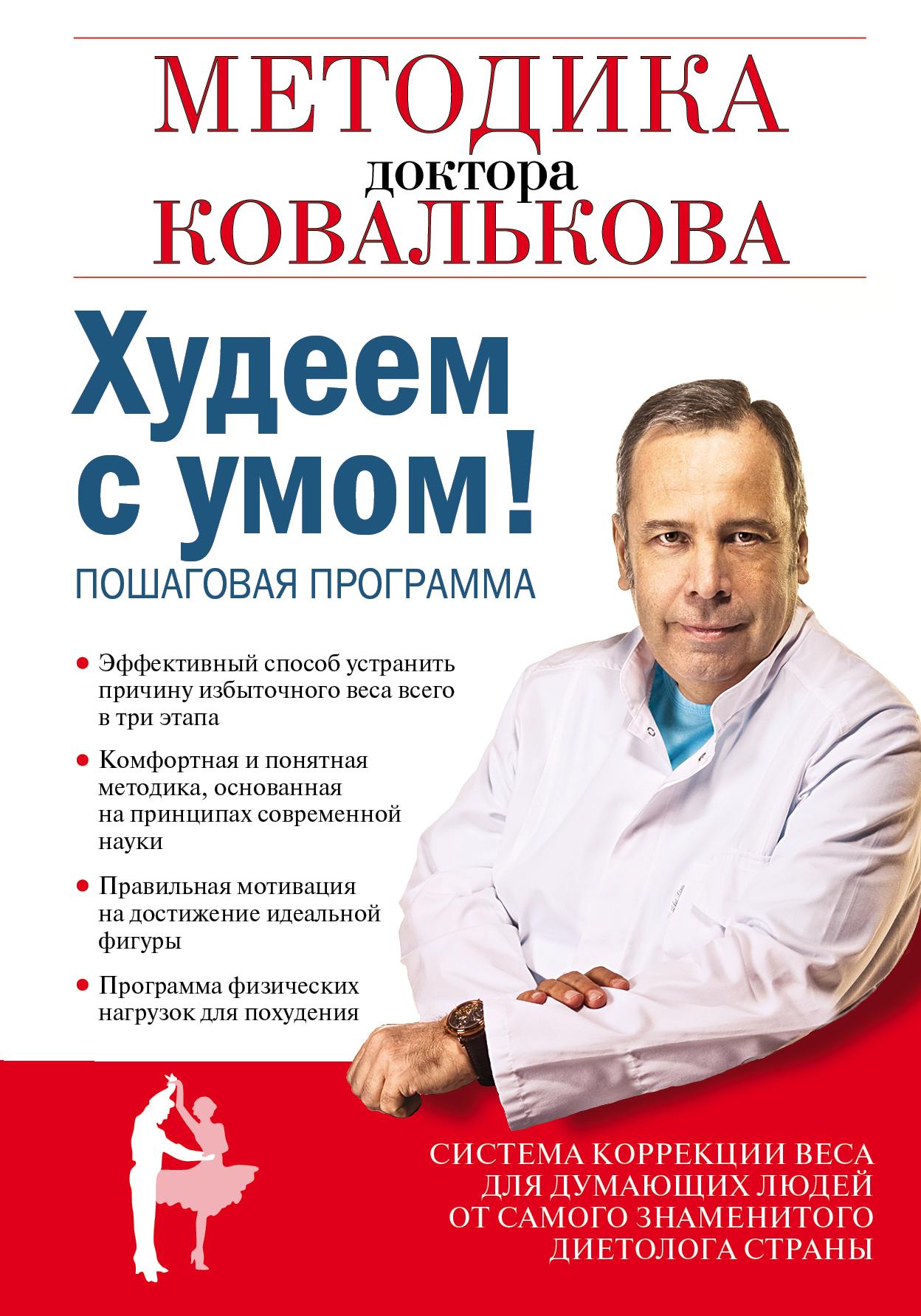 Метод Коваленко Похудение. Диета Ковалькова. Меню на каждый день, неделю, месяц. 1, 2, 3 этап похудения. Отзывы и результаты