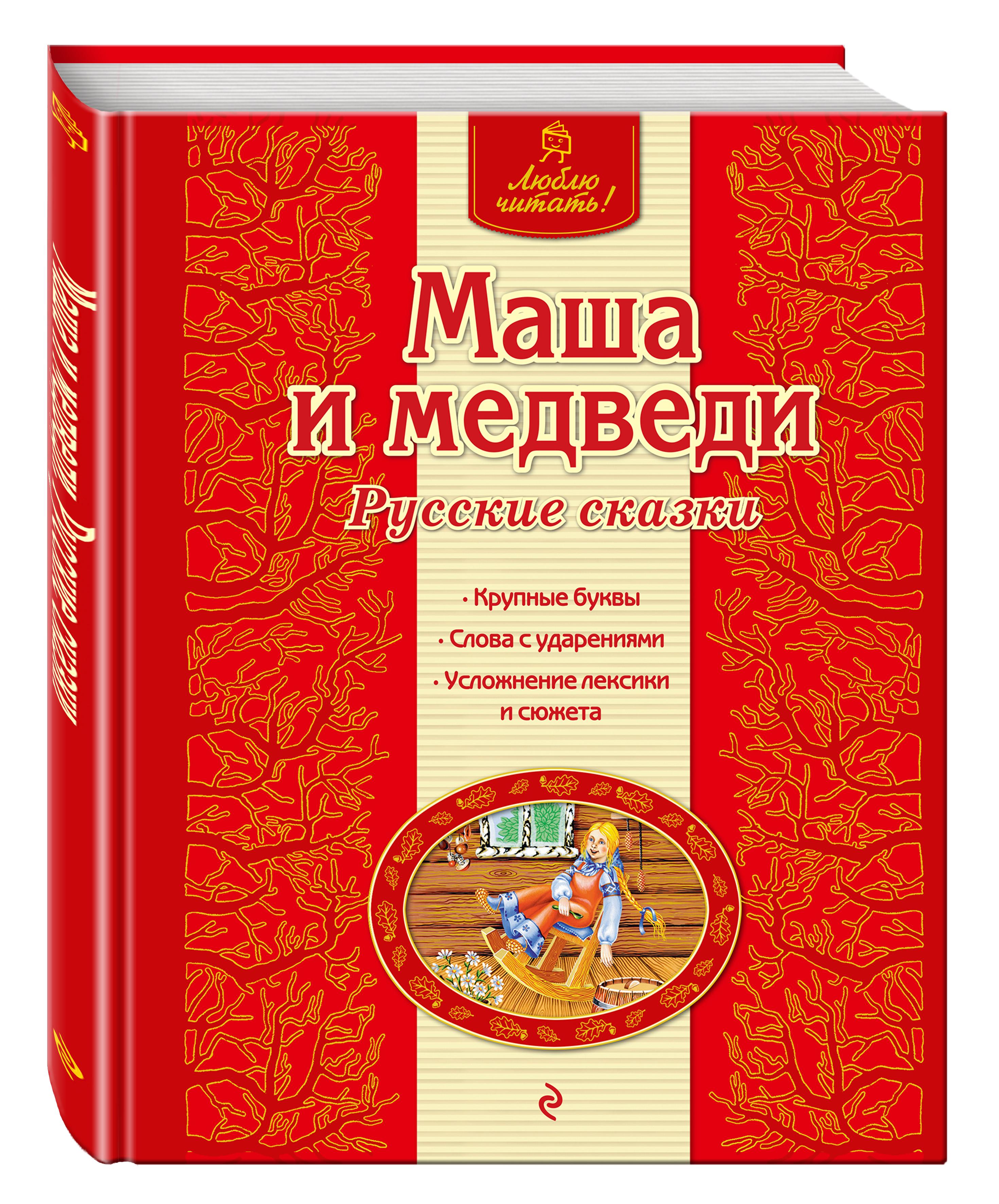 Купить Маша и Медвед и Русские Сказки, Эксмо