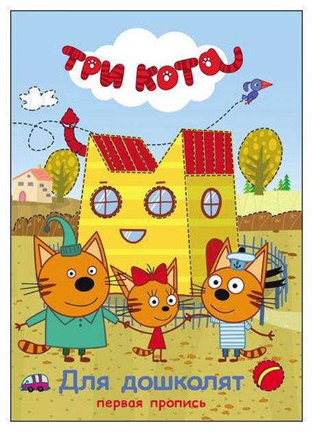 Купить Прописи каллиграфические «Три кота: для дошколят», Проф-Пресс, Книги по обучению и развитию детей