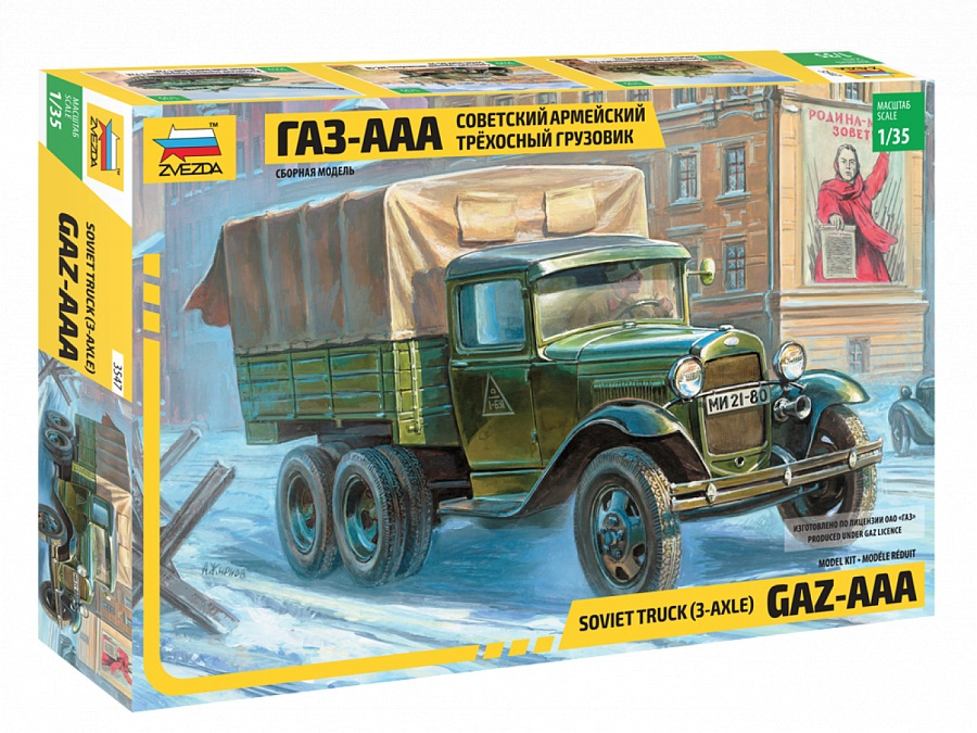 Купить Модель сборная Советский трехосный армейский грузовик ГАЗ-Ааа, ZVEZDA, Модели для сборки