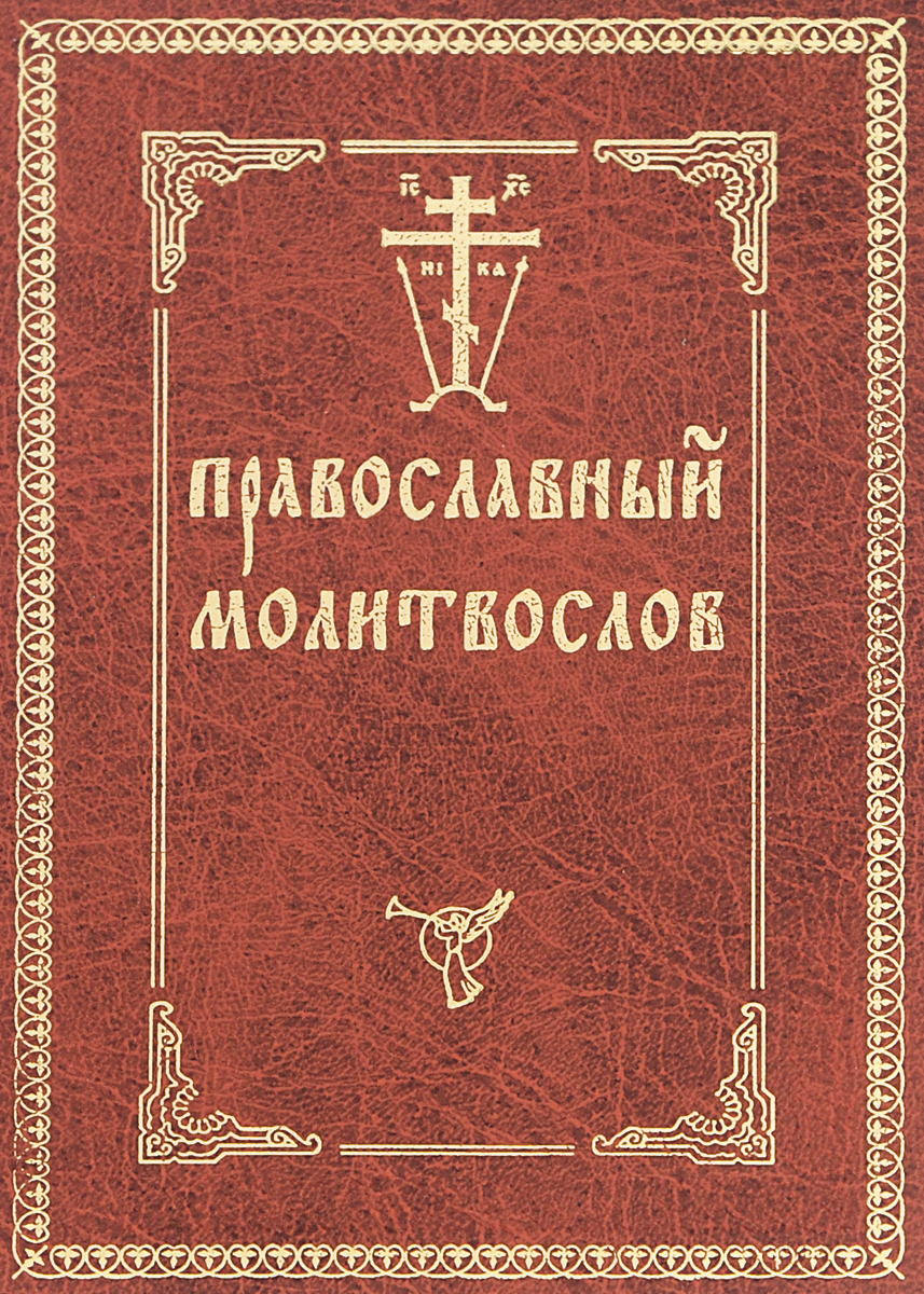 Православный Молитвослов (С Двумя Закладками)