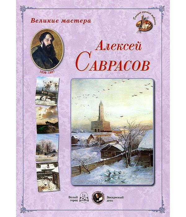 Книга Великие мастера. Алексей Саврасов