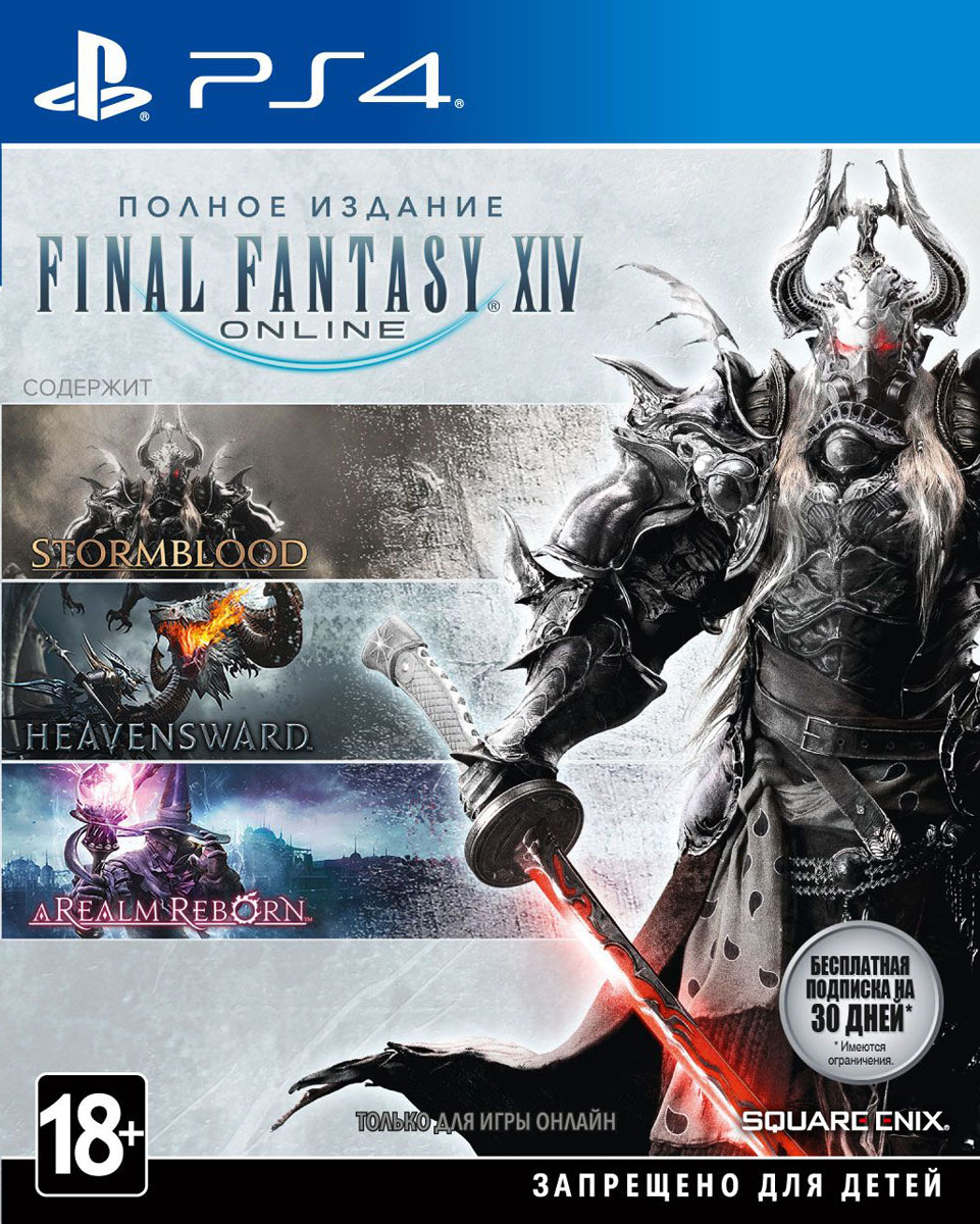 Игра Final Fantasy XIV: Complete Edition