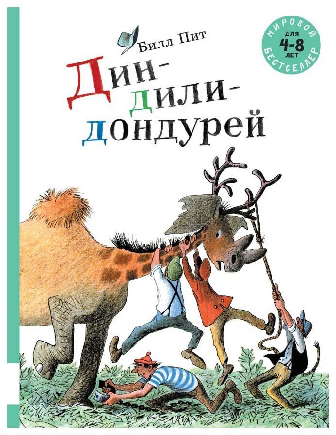 Купить Дин-Дили-Дондурей, Мелик-Пашаев, Сказки
