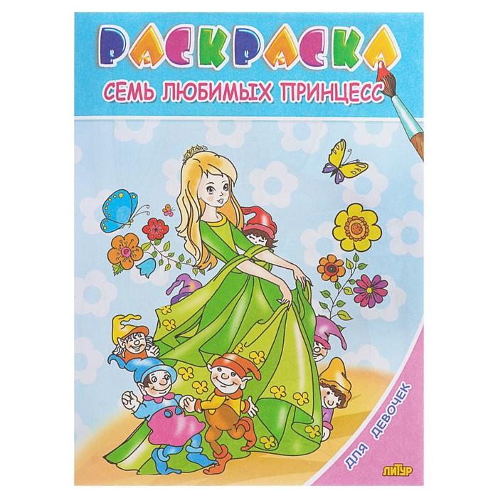 Раскраска. Для девочек. Семь любимых принцесс. (для детей ...
