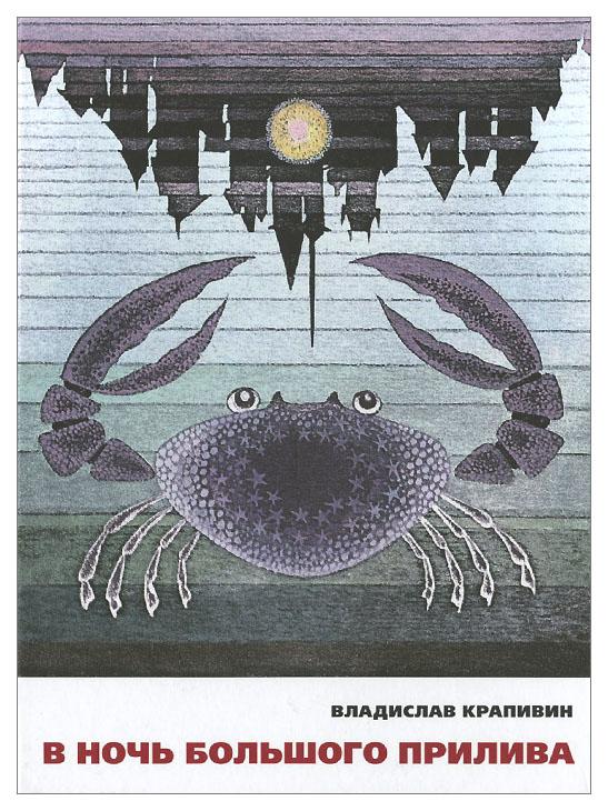 Купить Книга Издательский Дом Мещерякова БИСС В ночь большого прилива, ИД Мещерякова, Детская художественная литература