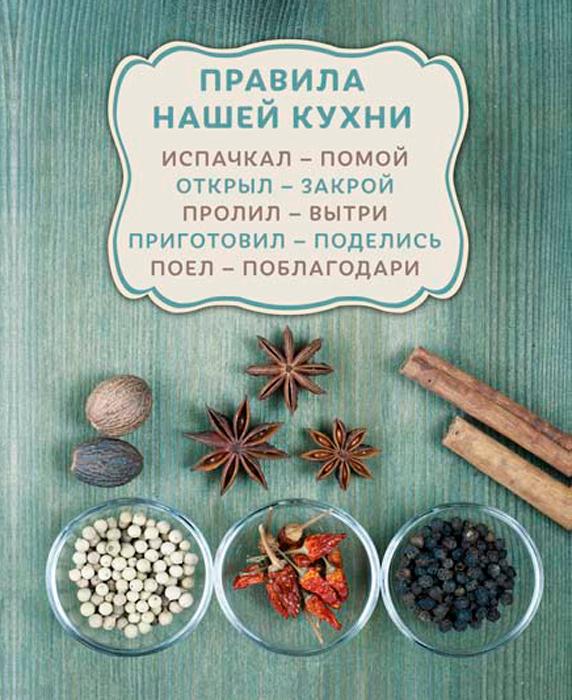 Картина на холсте 30x40 Правила Кухни 2 Ekoramka HE-101-222