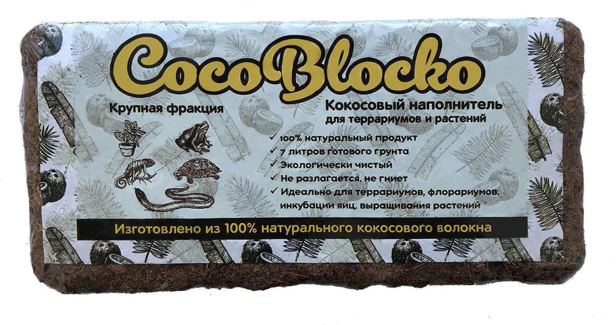Наполнитель для террариумов CocoBlocko, грунт кокосовый, крупная