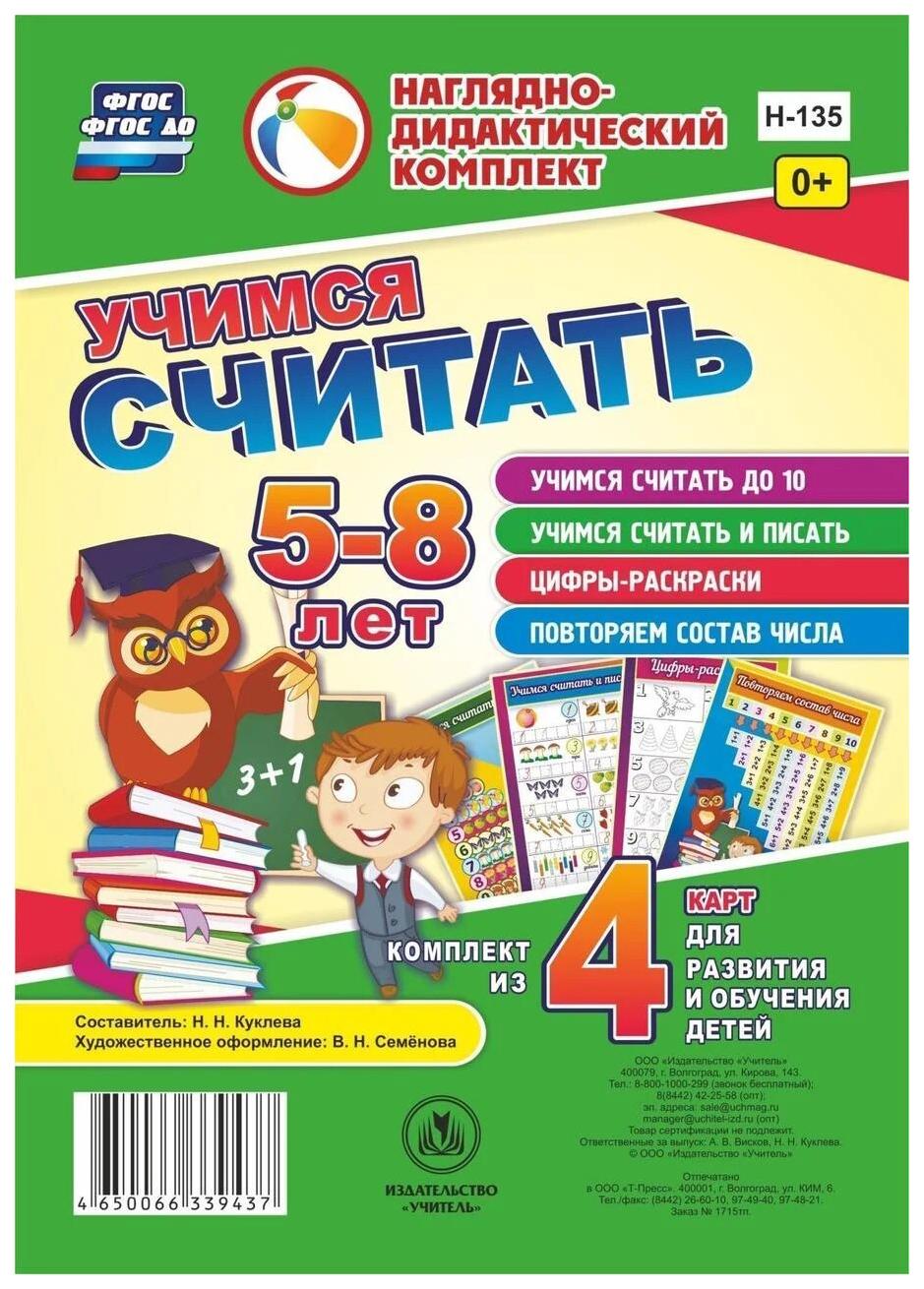 Учимся считать: комплект из 4 карт для развития и обучения детей 5-8 лет