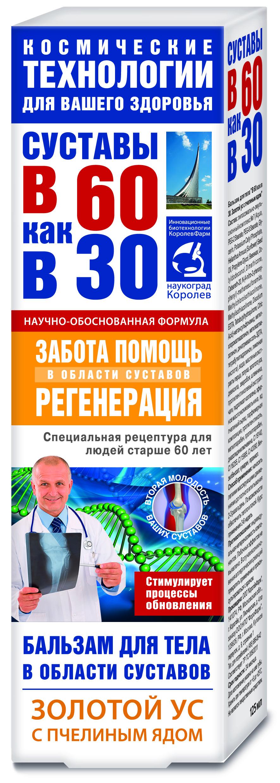 Купить Бальзам для тела В 60 как в 30 золотой ус с пчелиным ядом 125 мл