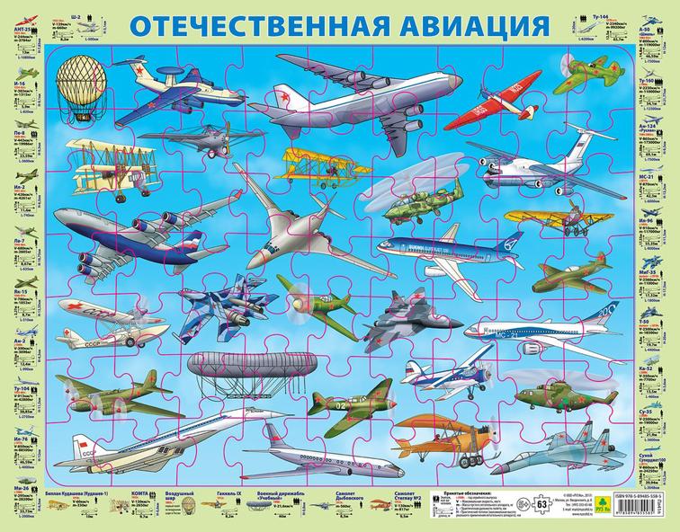 Отечественная авиация(с 1803 по 2018г). Пазл детский на подложке (36х28 см., 63 эл.)