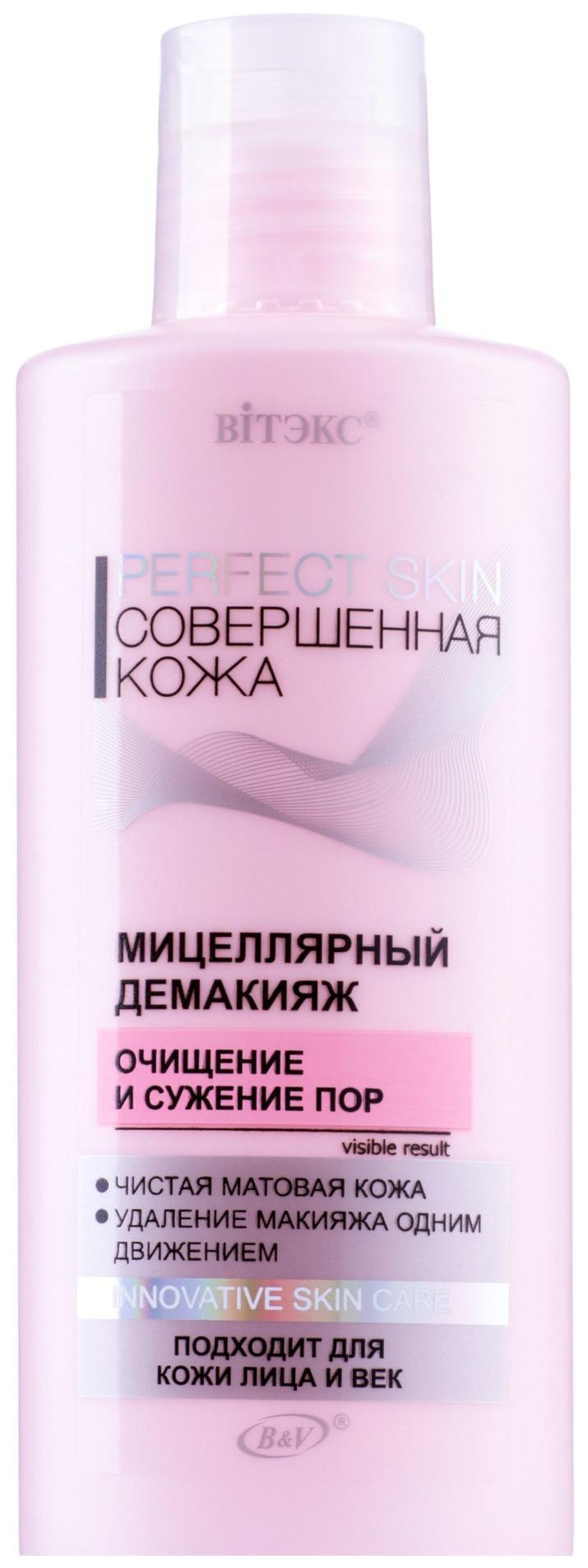 Мицеллярная вода Витэкс Perfect Skin 150 мл