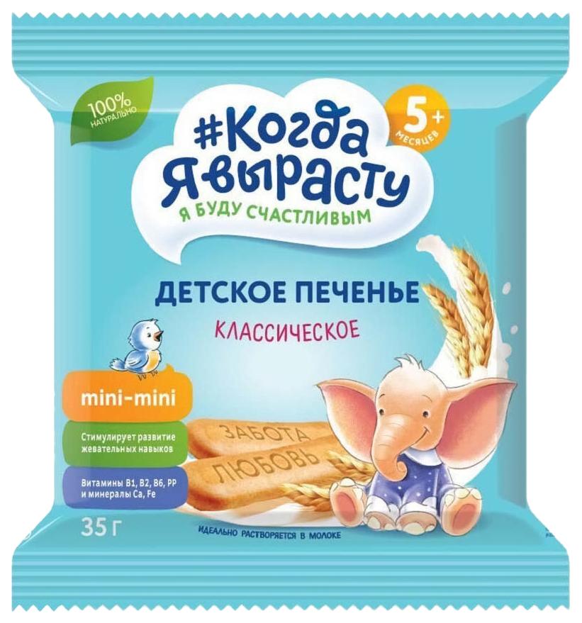 Печенье детское Когда Я вырасту Классическое с витаминами и минералами
