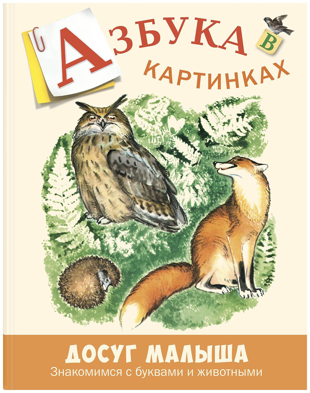 Энас-Книга Азбука В картинках, Бодрова А.В, Досуг Малыша фото