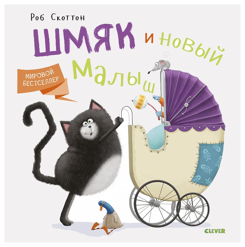 Купить Книга Издательство Клевер (Clever) Котенок Шмяк и новый малыш, Скоттон Р.,