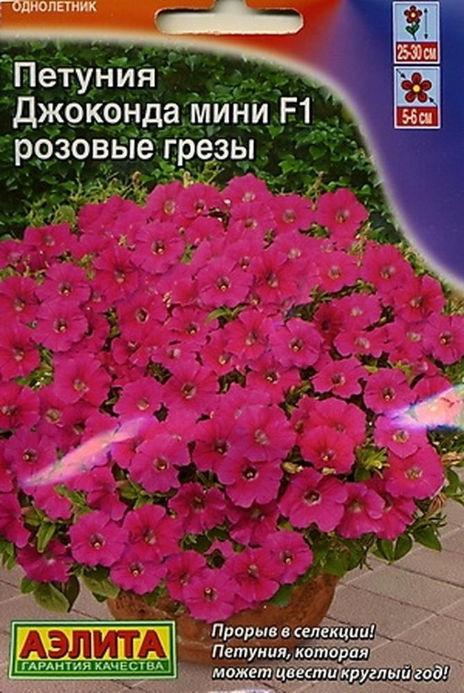 Семена Петуния Джоконда Мини Розовые грезы F1, 7 шт, Farao АЭЛИТА по цене 75
