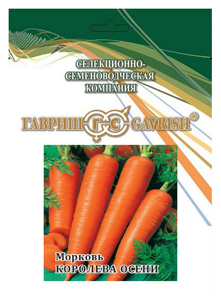 Семена Морковь Королева Осени, 25 г Гавриш