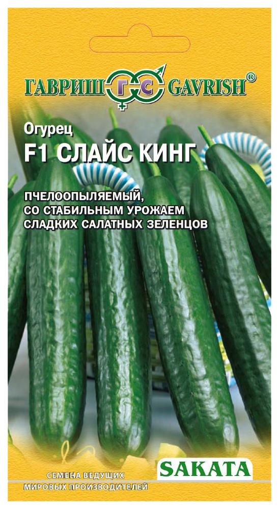 Семена Огурец Слайс Кинг F1, 5