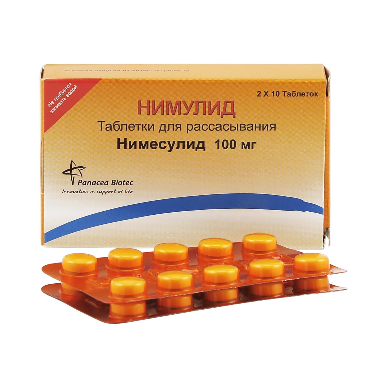 Нимулид таблетки для рассасывания 100 мг 20 шт.