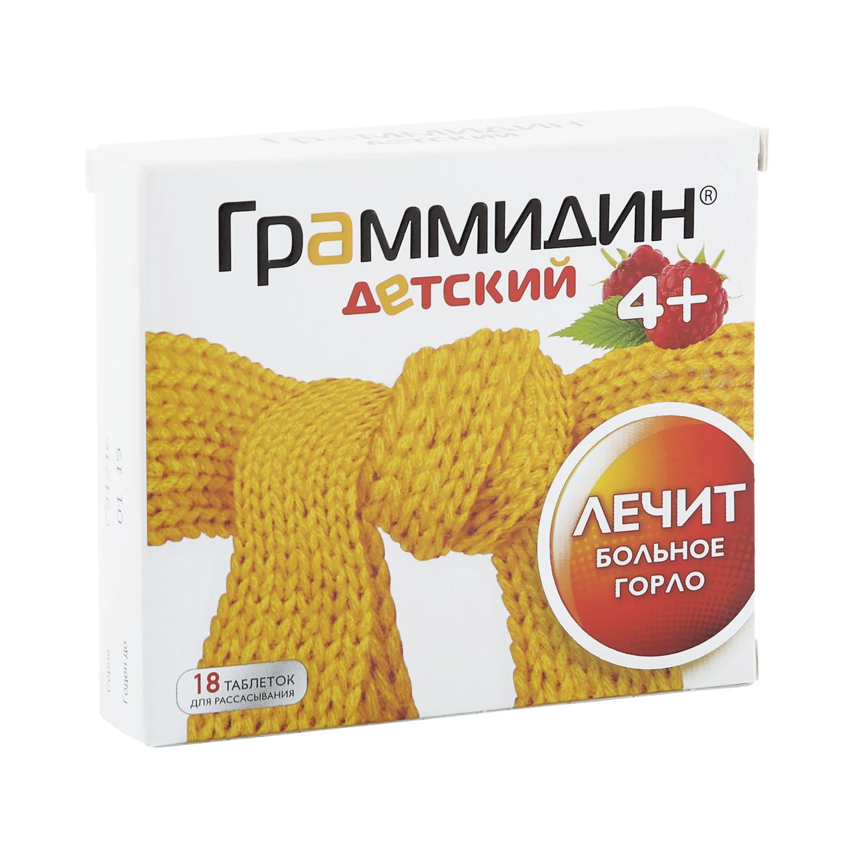 Купить Граммидин детский таблетки для рассасывания 18 шт., Valenta