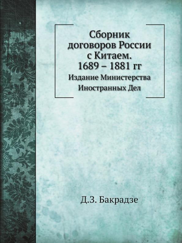 Сборник Договоров России С китаем, 1689 – 1881 Гг, Издание Министерства Иностранных Дел