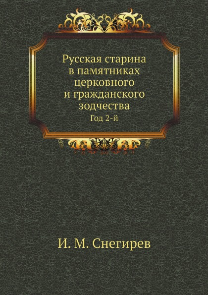 Русская Старина В памятниках Церковного и Гражданского Зодчества, Год 2-Й