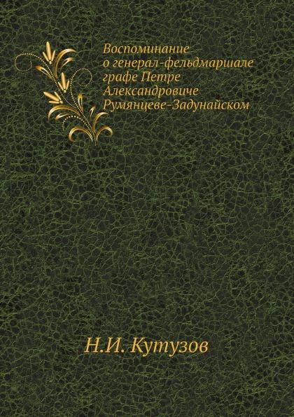 Воспоминание о Генерал-Фельдмаршале Графе петре Александровиче Румянцеве-Задунайском