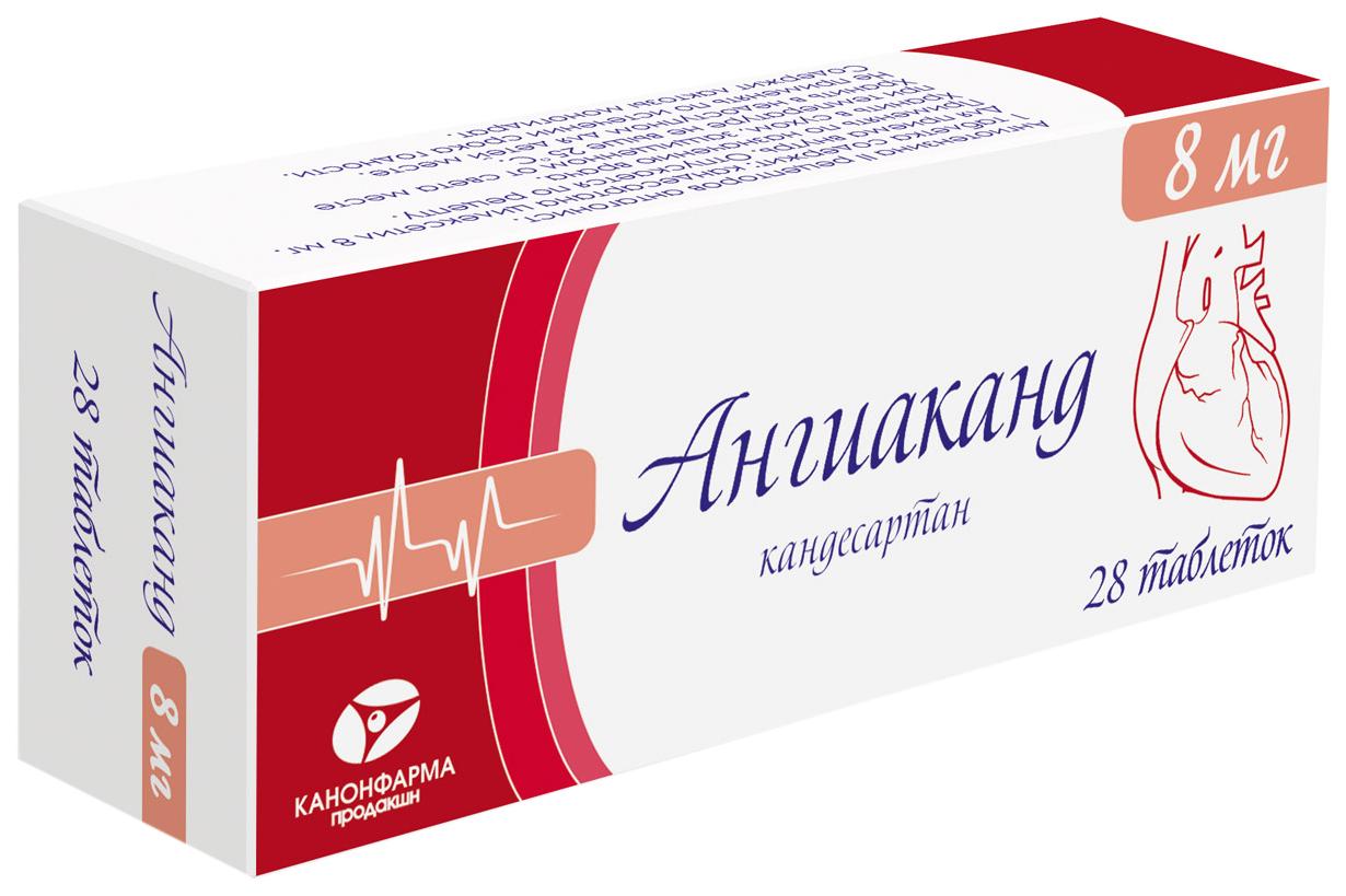 Ангиаканд таблетки 8 мг 28 шт.