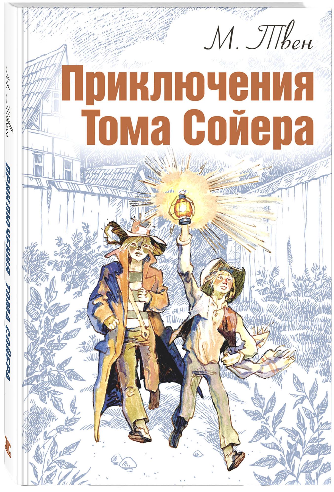 Приключения тома Сойера фото
