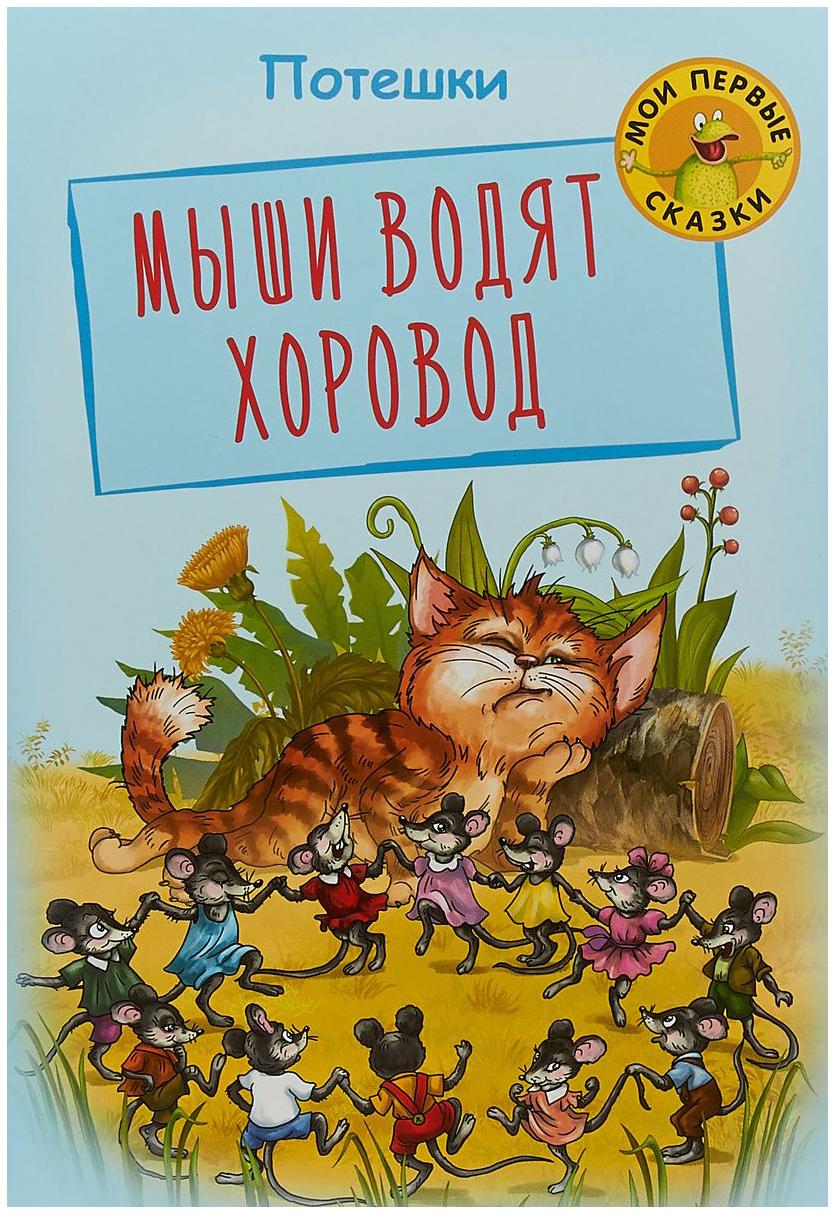 Купить Мыши Водят Хоровод. потешки, ОНИКС, Стихи для детей