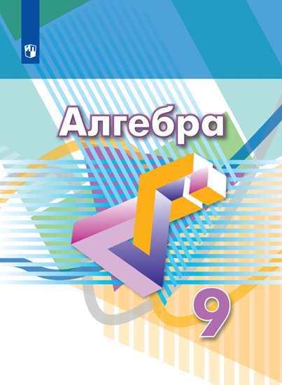 Дорофеев, Алгебра, 9 класс Учебник