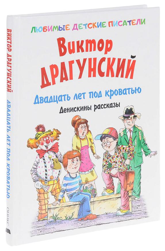 Купить Книга В.Драгунский, Двадцать лет под кроватью, Денискины Рассказы, ОНИКС, Рассказы и повести