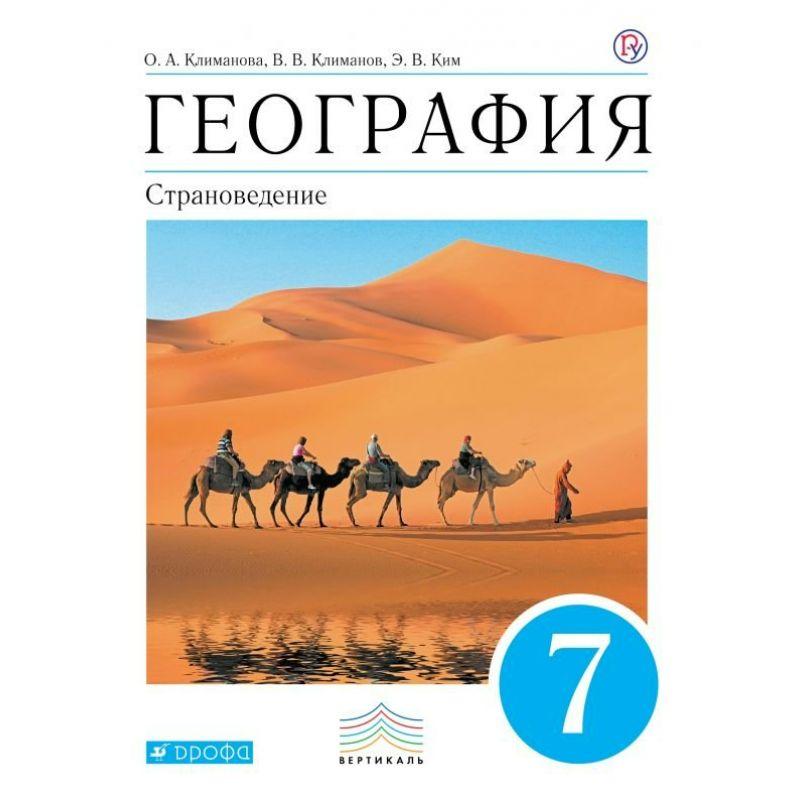 Климанова, География, 7 кл, Страноведение, Учебник, Вертикаль (Фгос)