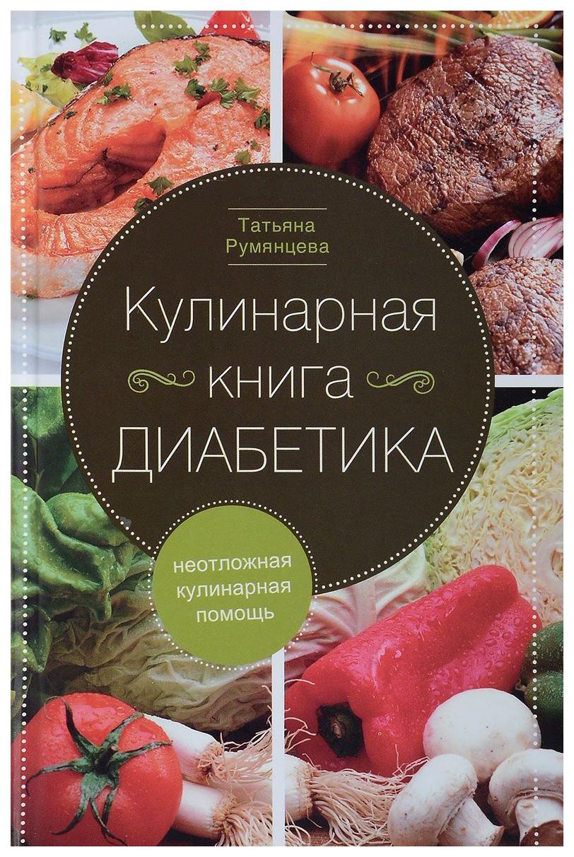 Кулинарная книга Диабетика. Неотложная кулинарная помощь фото