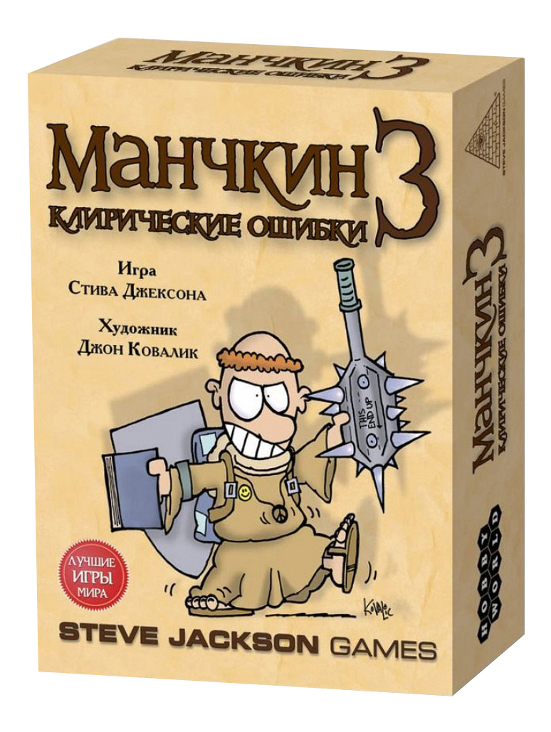 Дополнение к игре Манчкин 3. Клирические Ошибки (Munchkin 3. Clerical Errors) фото