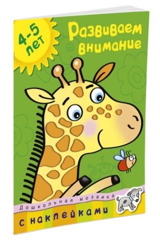 Книга С наклейками Махаон Дошкольная Мозаика. Развиваем Внимание (4-5 лет)