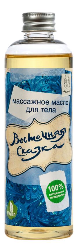 Массажное масло Восточная Сказка (Объем 150 мл)