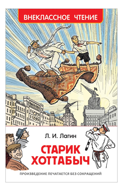 Книжка Росмэн Старик Хоттабыч фото