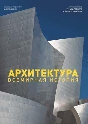 Книга Архитектура, Всемирная история