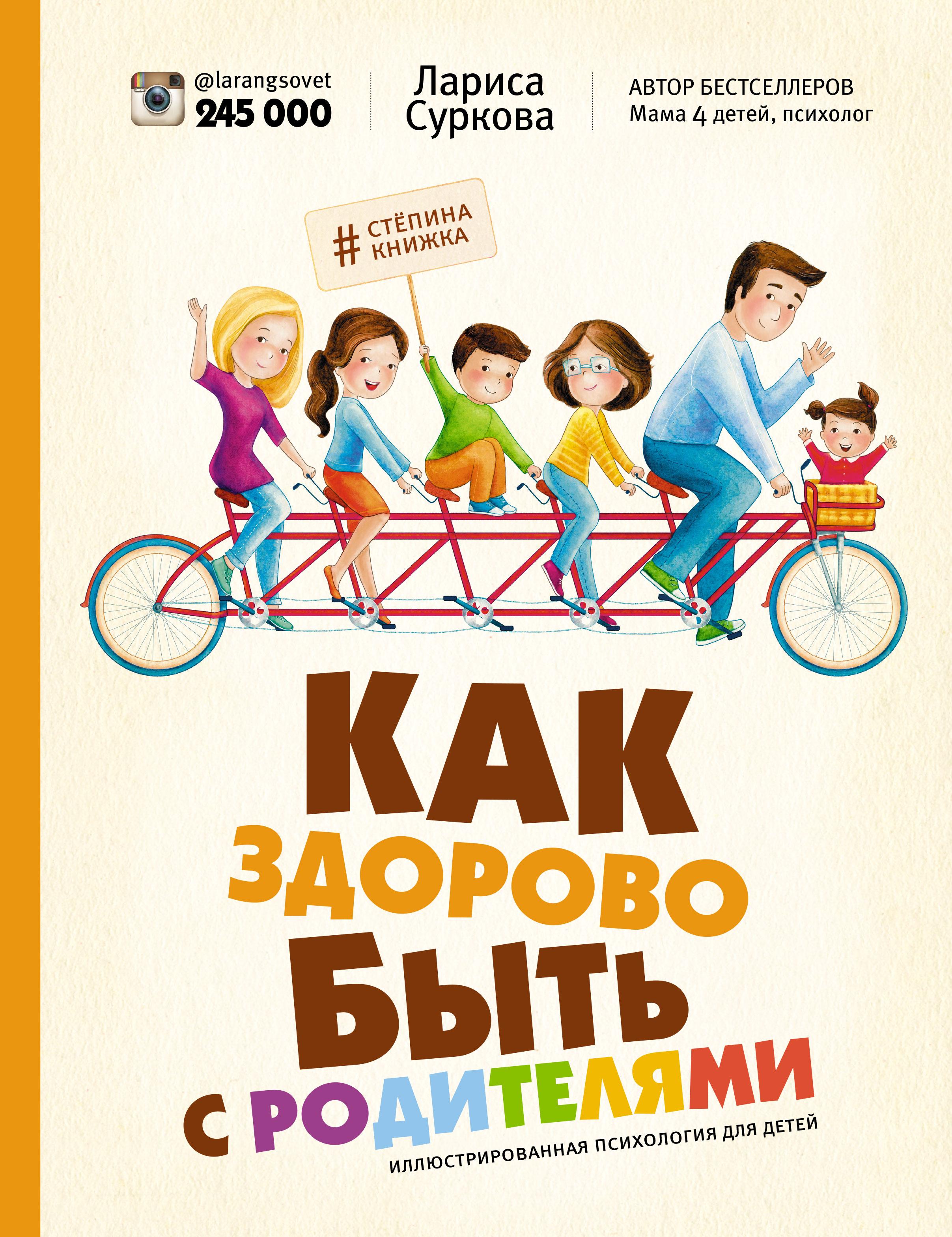 Купить Как Здорово Быть С Родителям и Иллюстрированная психология для Детей, АСТ, Этикет, гигиена, безопасность