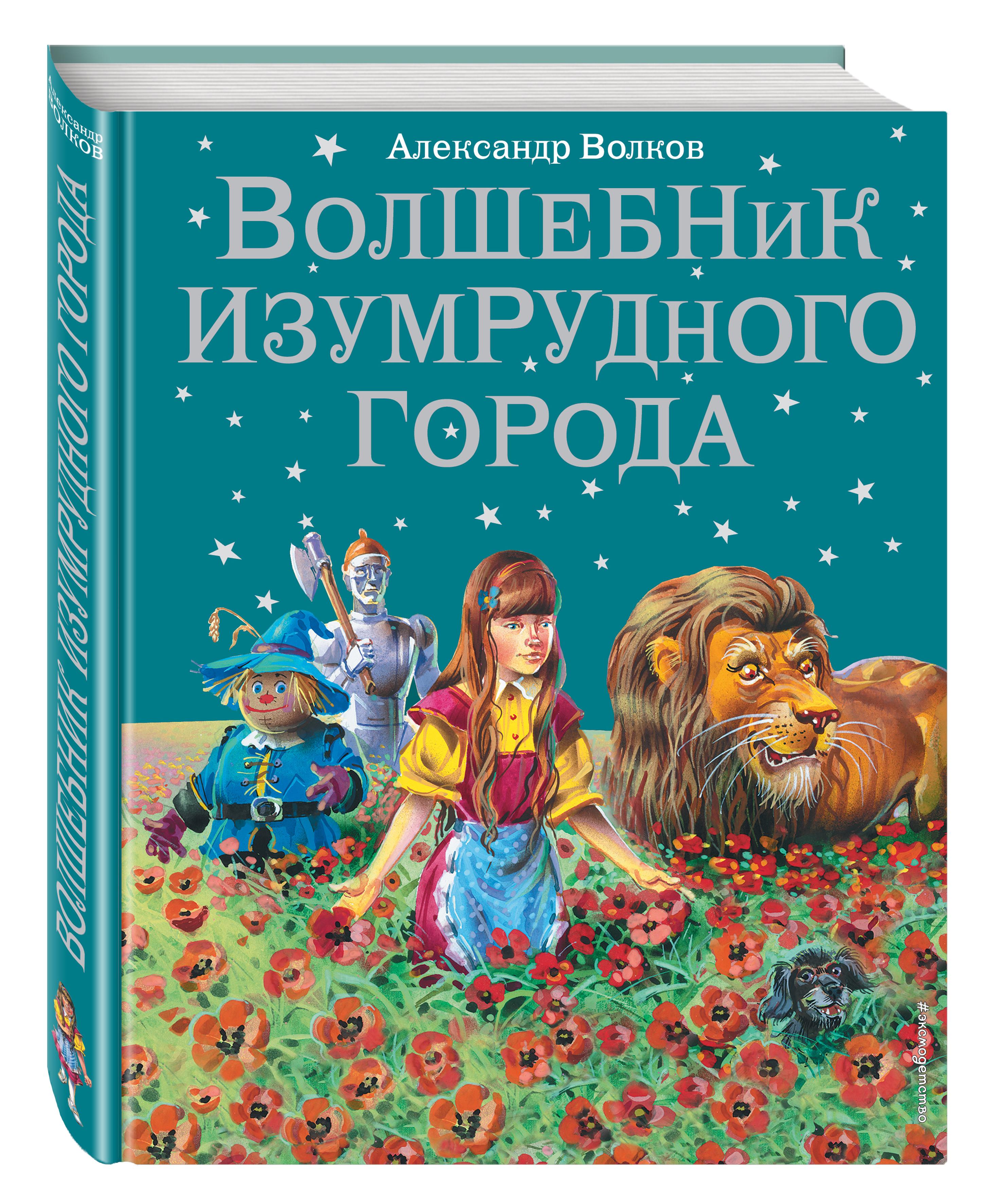 Купить Волшебник Изумрудного города, Эксмо, Детская художественная литература