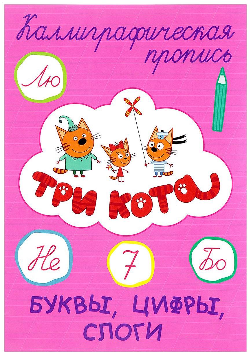 Купить Прописи каллиграфические три кота: Буквы, Цифры, Слоги, Проф-Пресс