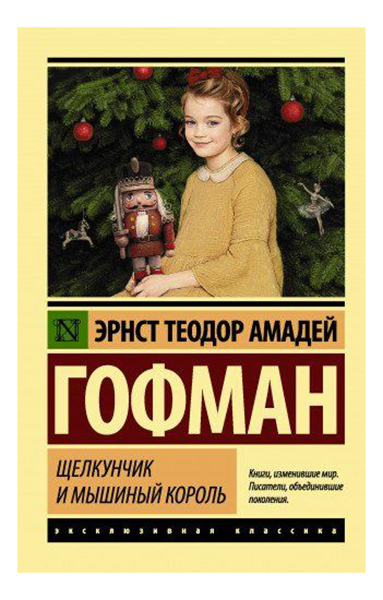 Купить Щелкунчик и мышиный король, АСТ, Детская художественная литература
