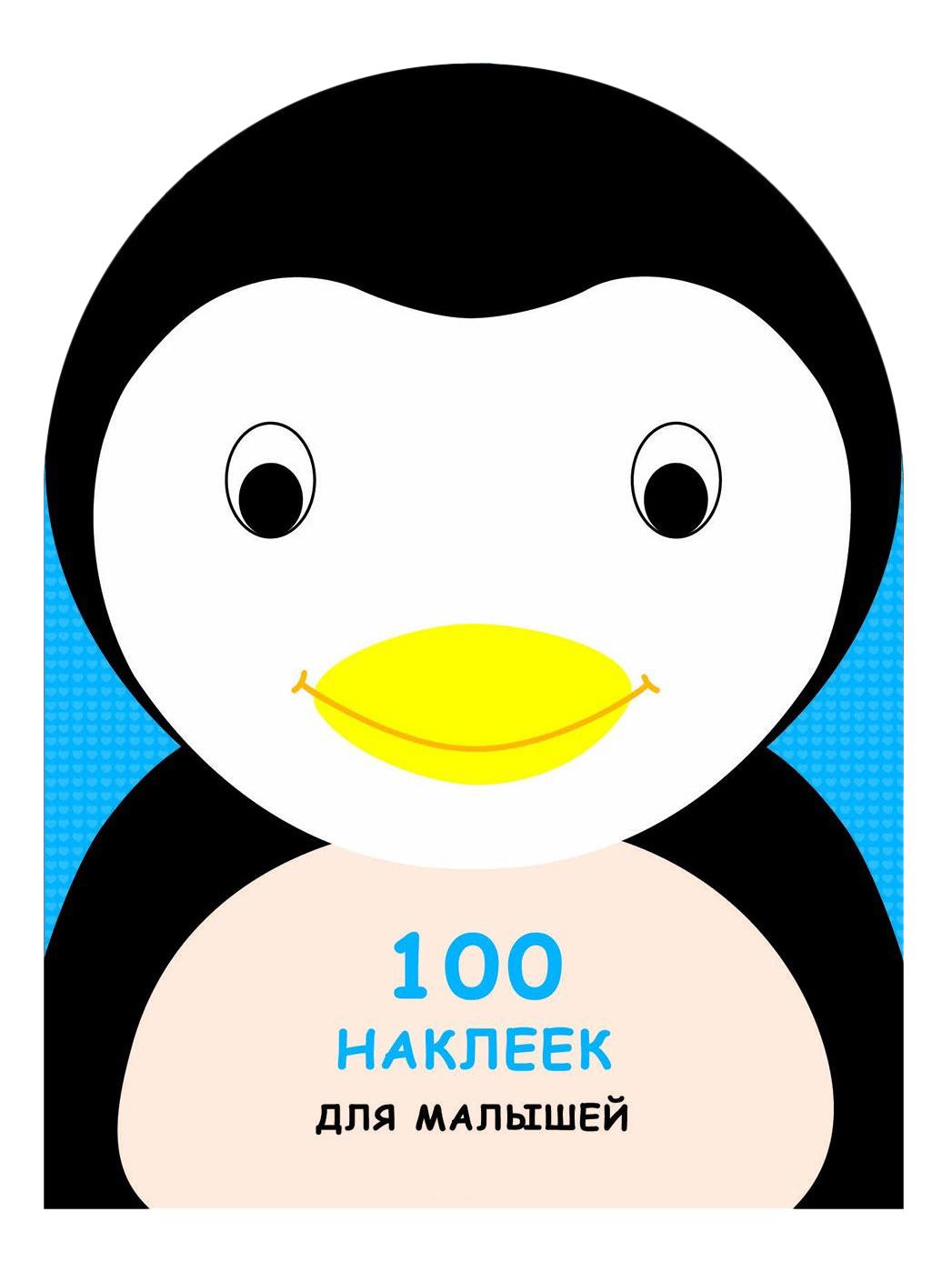 Купить Пингвинчик, Стрекоза Развивающая книжка С наклейками: 100 наклеек для Малышей, Зверята, пингвинчик, Книжки с наклейками